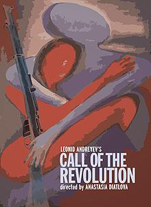 ندای انقلاب