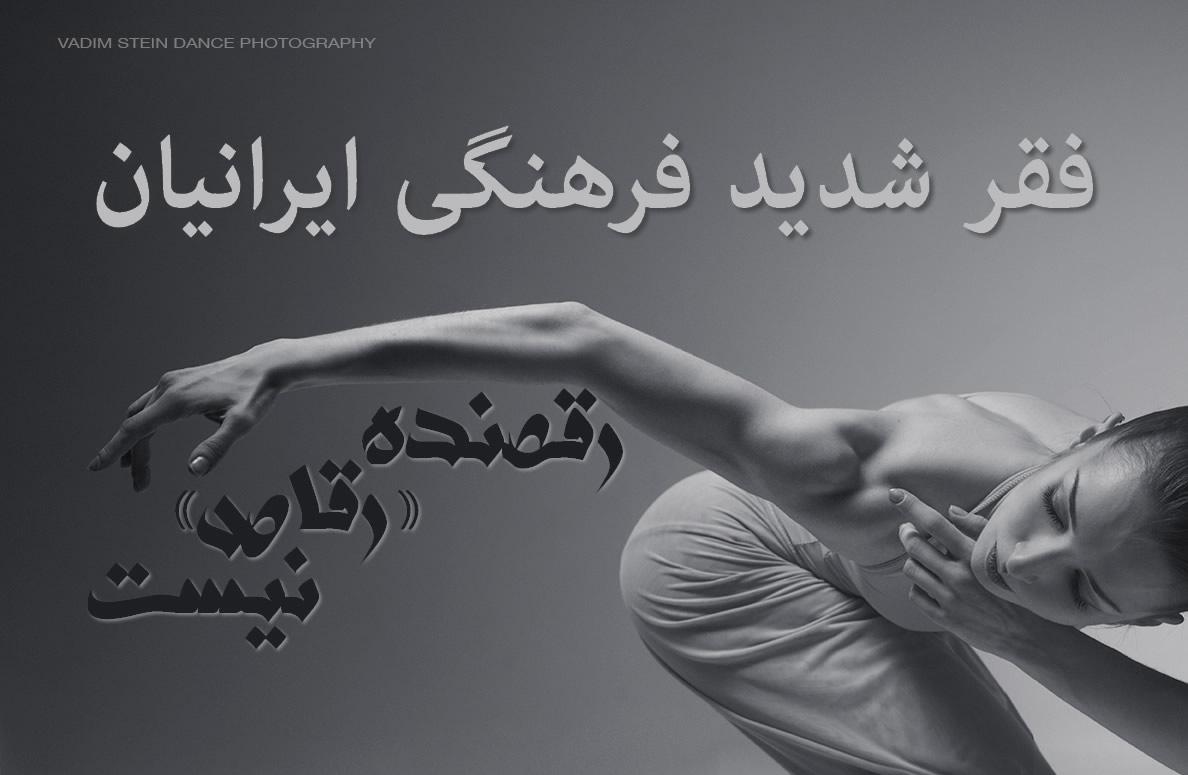 رقصنده «رقاص» نیست – فقر شدید فرهنگی ایرانیان