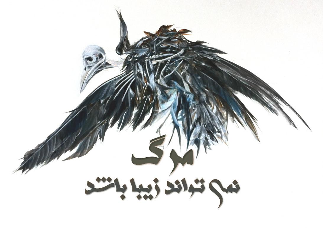 مرگ نمی تواند زیبا باشد - شعر