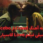 موسیقی فیلم Love گاسپار نوئه
