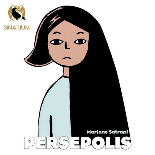 فیلم Persepolis مرجان ساتراپی