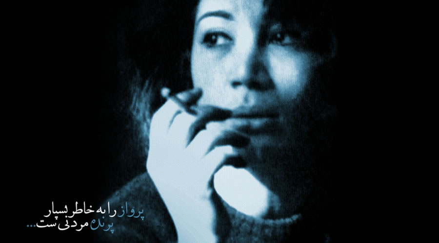 Forough Farrokhzad Poem