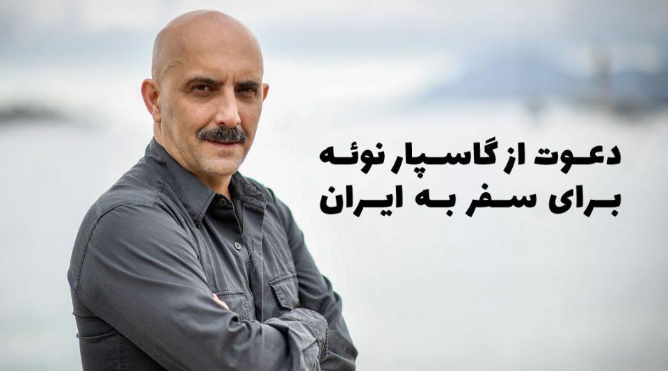 گاسپار نوئه در ایران